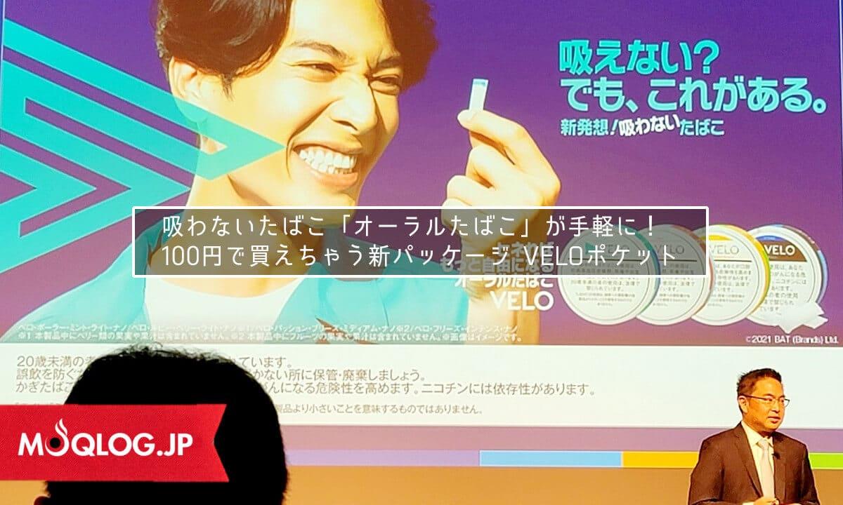 これは超画期的!オーラルたばこVELOの小分けパッケージが100円です!是非とも全国のコンビニさんに導入して欲しい。